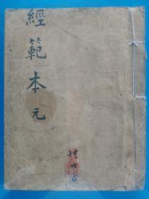 读经范本(第一、第二、第三、第四册合订本)云南国学专修馆刊