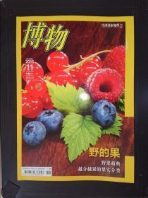 博物(2015.11)——中国国家地理