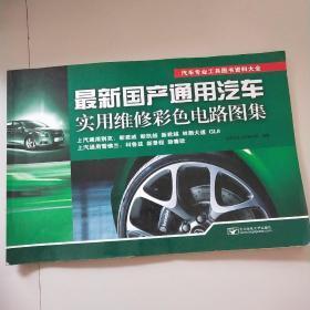 最新国产通用汽车实用维修彩色电路图集