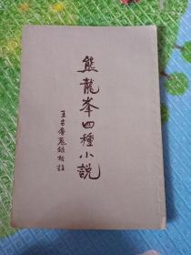 熊龙峯四种小说