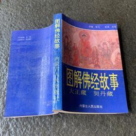 图解佛经故事:大正藏 契丹藏