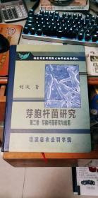 芽孢杆菌研究第二卷 芽孢杆菌研究与应用    刘波
