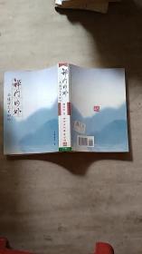 禅门内外:南怀瑾先生侧记(收集南师珍贵生活照片40多页 老古文化出版)
