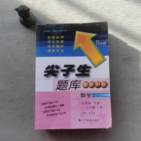 2017春尖子生题库系列:五年级数学下(人教版)(R版)