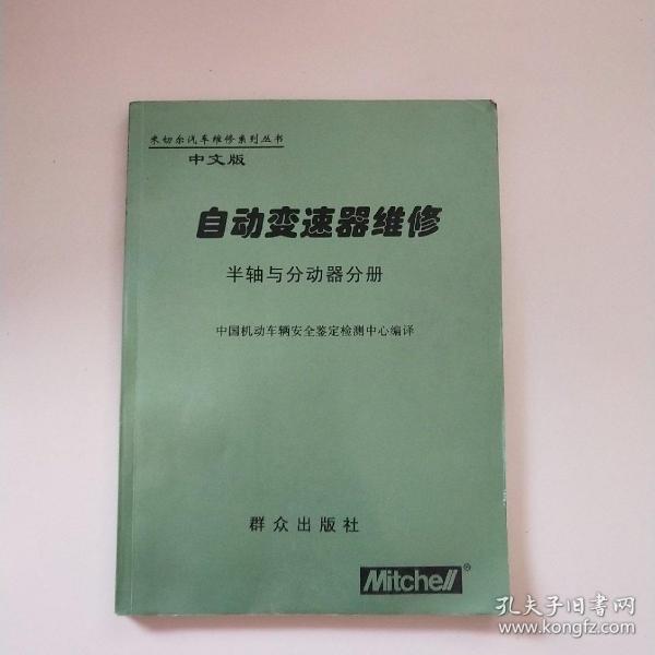 米切尔汽车维修系列丛书)自动变速器维修--半轴与分动器分册