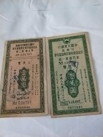 1951年中国人民银行(川南区)保本保值有奖定期存单**