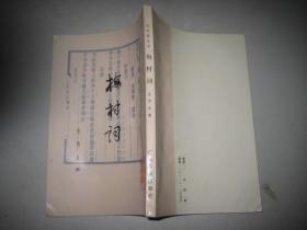 梅村词【夏承焘签赠本】