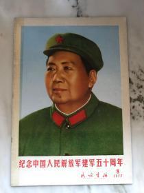 民族画报  1977年 8月号 (总167期)纪念中国人民解放军建军五十周年