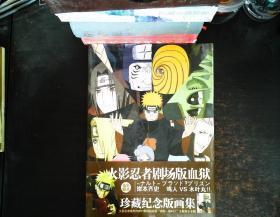 火影忍者珍藏纪念版画