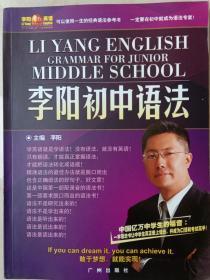 李阳初中语法