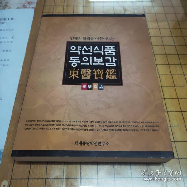 东医宝鑑,药膳食品(韩文)
