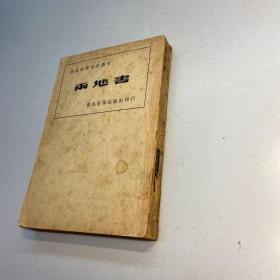 鲁迅三十年集(26)两地书 :鲁迅与景宋的通信  --附鲁迅版权票一枚   民国30年初版 【正版现货 多图拍摄 看图下单】
