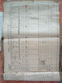 1953年浒阳县一区安坡乡(村)农业税土地产量分户清册,毛笔书写,土法造的老构纸