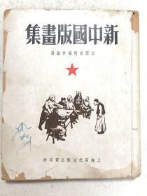 《新中国版画集》一册全