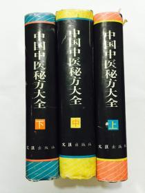 中国中医秘方大全【精装,上中下】