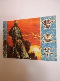 连环画:曹雪芹(1981年1版1印)