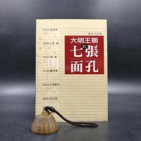 台湾联经版  张宏杰《大明王朝的七张面孔》(锁线胶订)