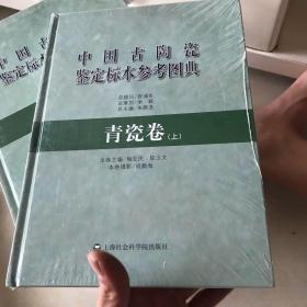 中国古陶瓷鉴定标本参考图典:青瓷卷(上)