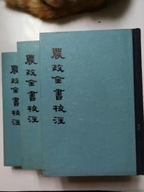 农政全书校注,精装三册,1979年一版一印