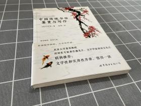 中国传统书信鉴赏与写作