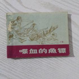 喋血的鱼镖(下集)刘汉等(1984年一版一印)