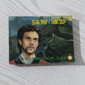 中国文联版 ()马克.波罗 中)(1985年一版一印)