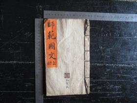 民国时期云南孔繁盛手抄本《师范国文》字迹工整,有先生的多处批注,民国学子研究史料