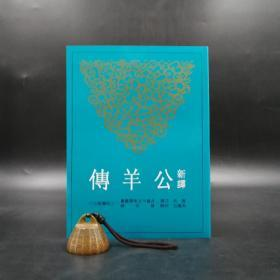 台湾三民版  雪克 注译;周凤五 校阅《新譯公羊傳(二版)》(锁线胶订)