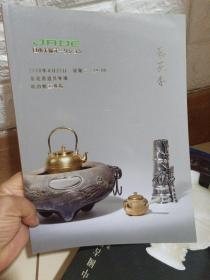 日本美协2018乔迁纪念春拍 茶花香道具专场 明治精工专场