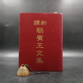 台湾三民版  黄清泉 注译; 陈全得 校阅《新译骆宾王文集》(漆布精装)