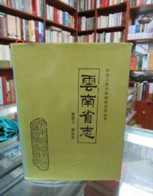云南省志卷四十:测绘志