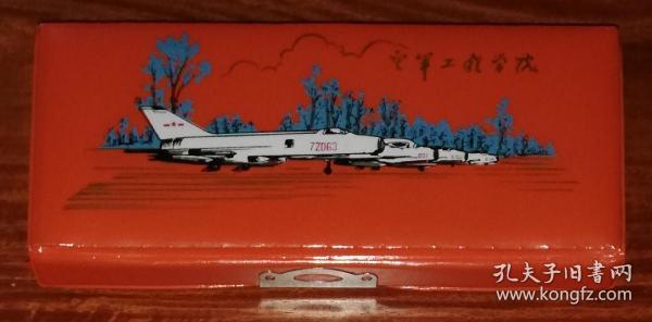 塑料文具盒(空军工程学院)
