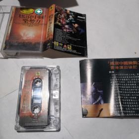 磁带【摇滚中国乐势力 滚石唱片】看好下单售出不退