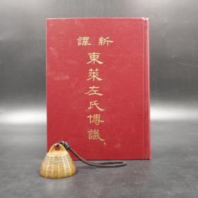 台湾三民版   李振兴、简宗梧 注译《新译东莱博议》(精装)
