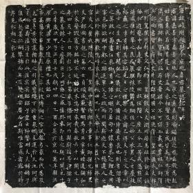 唐(开元十年)韦嘉善墓志铭并志盖〈包邮〉