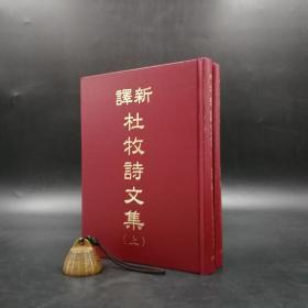 台湾三民版  张松辉 注译; 陈全得 校阅《新译杜牧诗文集》(上下册,漆布精装)