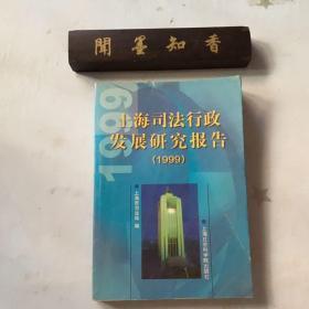 上海司法行政发展研究报告 (1999)  仅印1000册