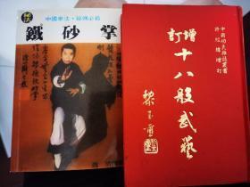 增订版十八般武艺 送书