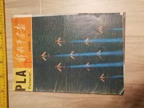 《解放军画报》,1986年第5期