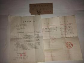 1962年商务印书馆与高叔眉签订的约稿合同一页+72年、77年给高叔眉的信札各一页,附一枚信封(信封跟信不是一起的)