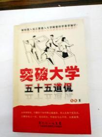 DDI222471 突破大学五十五道侃(一版一印)