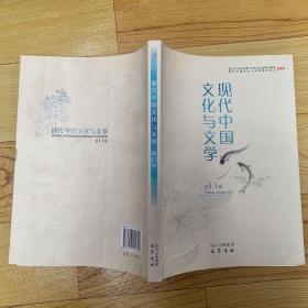 现代中国文化与文学(第11辑)