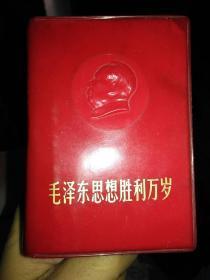 毛泽东思想胜利万岁(封面浮雕毛像,前有毛像4张,毛林合影1张,林彪题词页2张)