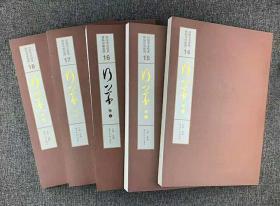 中国书法经典碑帖导临类编  全18册  平装本