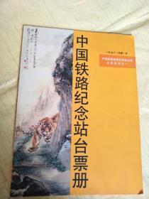 中国铁路纪念站台票册【中国铁路首套纪念站台票生肖系列之一】箱子里