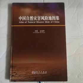 中国自然灾害风险地图集