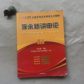 2012中公版 公务员考试名师讲义式教材 李永新讲申论