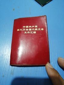 中国共产党第九次全国代表大会文件汇编(长沙轴承厂邢陶金)