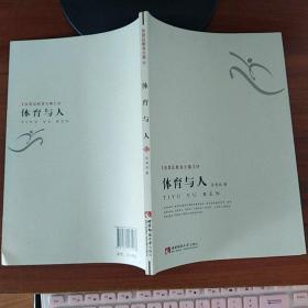 张楚廷教育文集23:体育与人