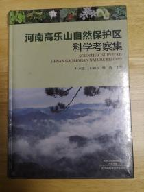 河南高乐山自然保护区科学考察集